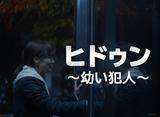 ヒドゥン〜幼い犯人〜