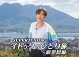 SUPER JUNIOR-イトゥクのひとり旅〜鹿児島編