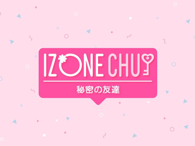 IZ*ONE CHU〜秘密の友達