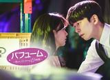パフューム〜恋のリミットは12時間〜
