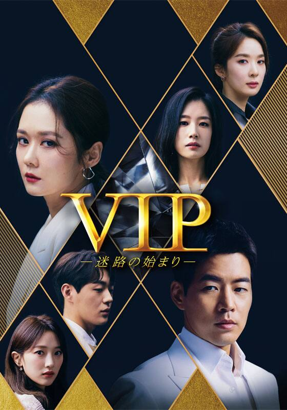 VIP−迷路の始まり−