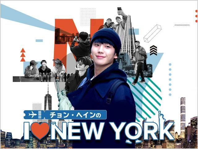 チョン・ヘインの I LOVE NEW YORK