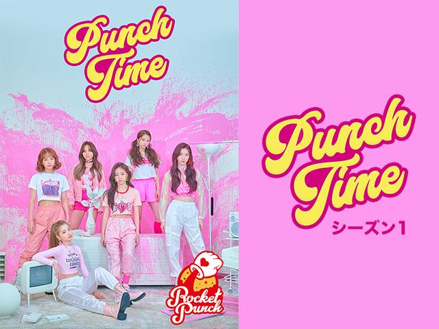 Punch Time シーズン1