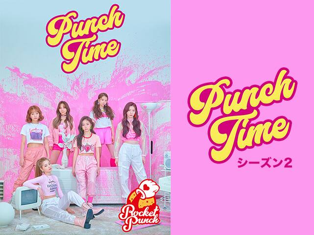 Punch Time シーズン2