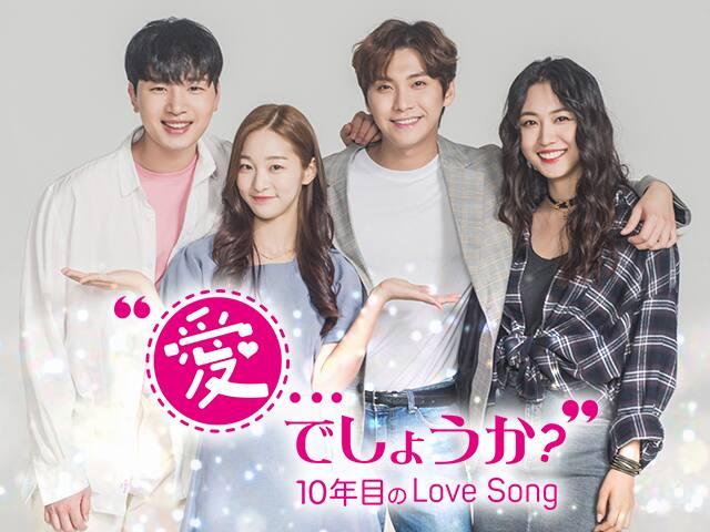 愛...でしょうか?〜10年目のLove Song〜
