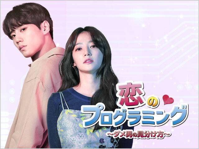 恋のプログラミング〜ダメ男の見分け方〜