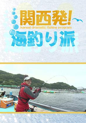 関西発!海釣り派