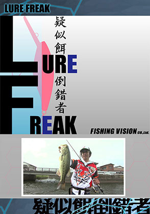 LURE FREAK