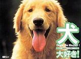 犬、大好き!