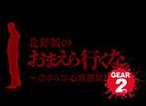 北野誠のおまえら行くな。〜ボクらは心霊探偵団 GEAR 2nd〜