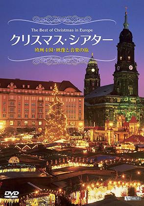クリスマス・シアター