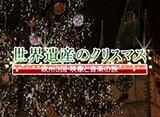 世界遺産のクリスマス