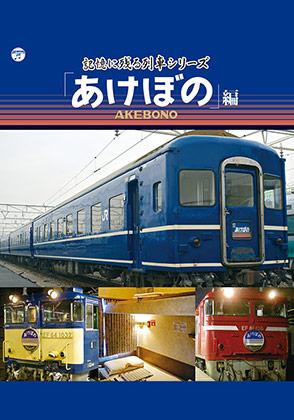 記憶に残る列車シリーズ 「あけぼの」編