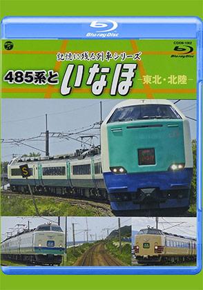 記憶に残る列車シリーズ 485系といなほ−東北・北陸−