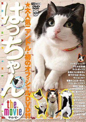 はっちゃん the movie