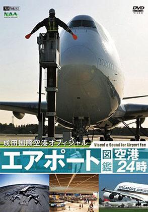 エアポート図鑑・空港24時