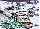 北海道「空撮百景」 空から見る風景遺産