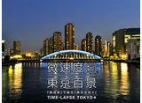 「微速度」で撮る「東京百景」+