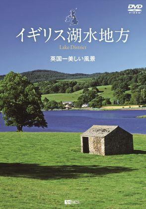 イギリス湖水地方 英国一美しい風景