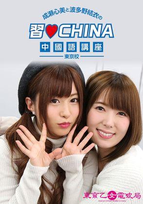 成瀬心美と波多野結衣の習 CHINA中國語講座