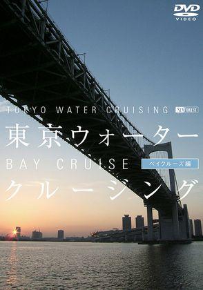 東京ウォータークルージング/ベイクルーズ編