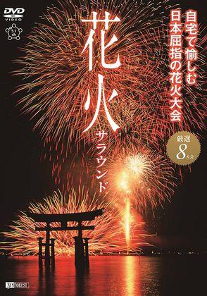 花火 自宅で愉しむ日本屈指の花火大会
