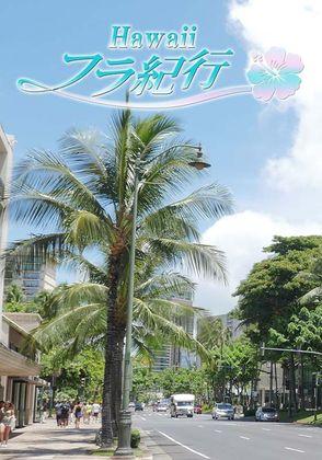 Hawaiiフラ紀行 シーズン2