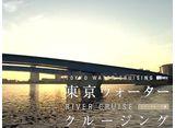 東京ウォータークルージング/リバークルーズ編