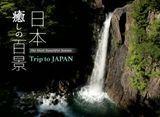 日本 癒しの百景