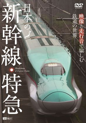 日本の新幹線・特急