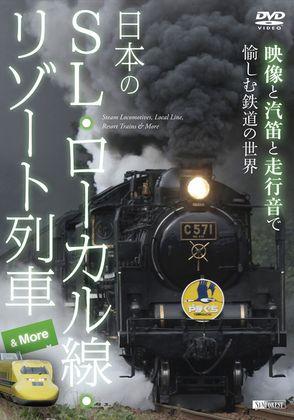 日本のSL・ローカル線・リゾート列車&More