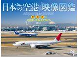 日本の空港 映像図鑑