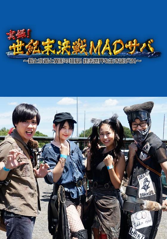 実録!世紀末決戦MADサバ 〜銃と水着と異形の狂宴!終末世界を生き延びろ!〜