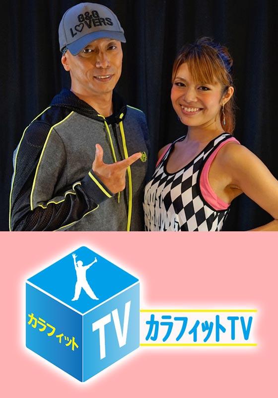 カラフィットTV!