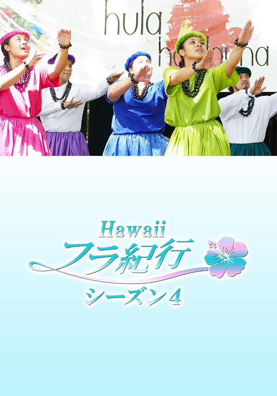 Hawaiiフラ紀行 シーズン4