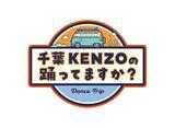千葉KENZOの踊ってますか?シーズン2