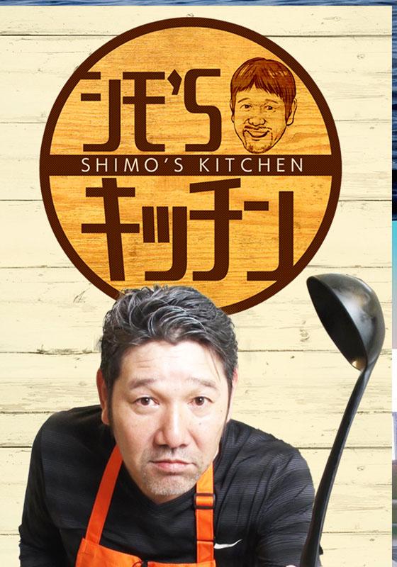 シモ'Sキッチン!