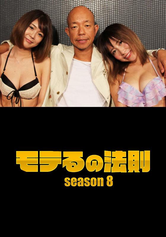 モテるの法則Season8