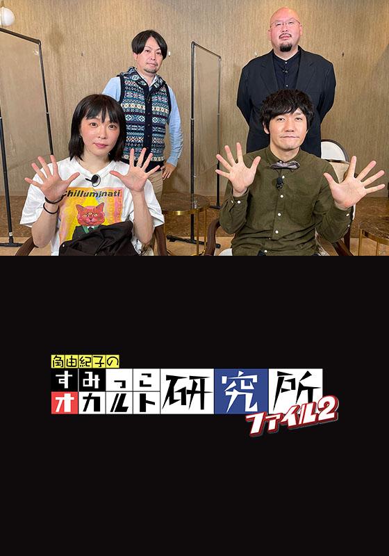 すみっこオカルト研究所2
