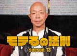 モテるの法則Season13