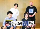 すみっこオカルト研究所3