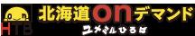HTB北海道オンデマンド