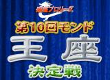 麻雀プロリーグ 第10回モンド王座決定戦