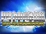 四神降臨2014 女流王座決定戦