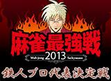 麻雀最強戦2013 鉄人プロ代表決定戦