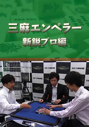 三麻エンペラー新鋭プロ編