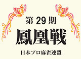 第29期鳳凰位決定戦(麻雀)