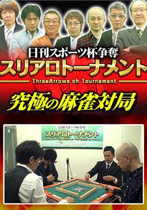日刊スポーツ杯争奪スリアロトーナメント 2014後期