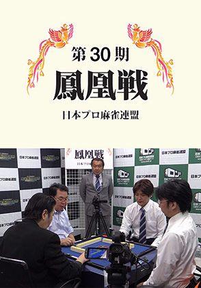 第30期鳳凰位決定戦(麻雀)