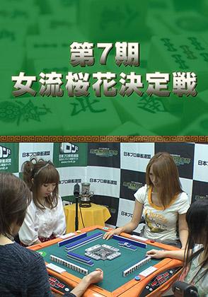 第7期女流桜花決定戦